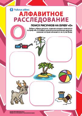 Ищем названия рисунков на букву «О» (русский алфавит)