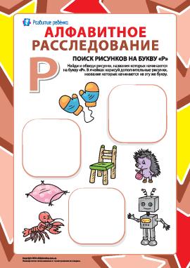 Ищем названия рисунков на букву «Р» (русский алфавит)