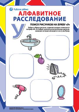 Ищем названия рисунков на букву «У» (русский алфавит)
