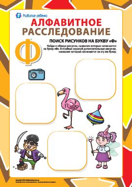 Ищем названия рисунков на букву «Ф» (русский алфавит)