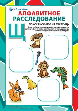 Ищем названия рисунков на букву «Щ» (русский алфавит)