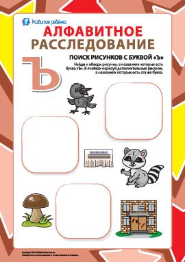 Ищем названия рисунков на букву «Ъ» (русский алфавит)