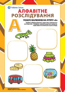 Ищем названия рисунков на букву «А» (украинский алфавит)