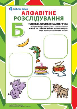 Ищем названия рисунков на букву «Б» (украинский алфавит)
