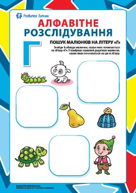 Ищем названия рисунков на букву «Г» (украинский алфавит)