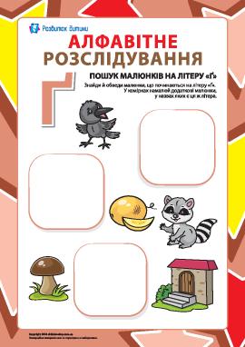 Ищем названия рисунков на букву «Ґ» (украинский алфавит)