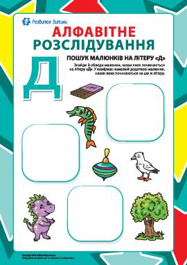 Ищем названия рисунков на букву «Д» (украинский алфавит)