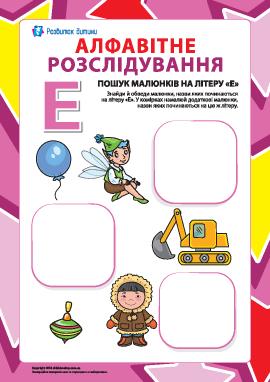 Ищем названия рисунков на букву «Е» (украинский алфавит)