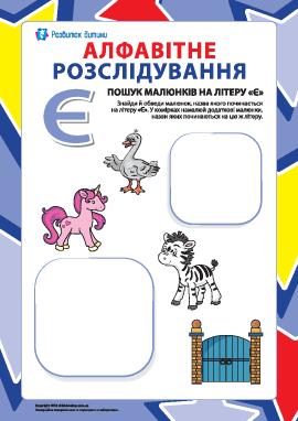 Ищем названия рисунков на букву «Є» (украинский алфавит)