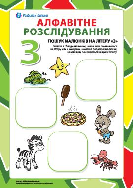 Ищем названия рисунков на букву «З» (украинский алфавит)