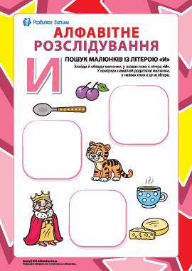 Ищем названия рисунков на букву «И» (украинский алфавит)