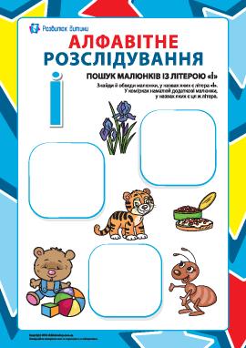 Ищем названия рисунков на букву «І» (украинский алфавит)