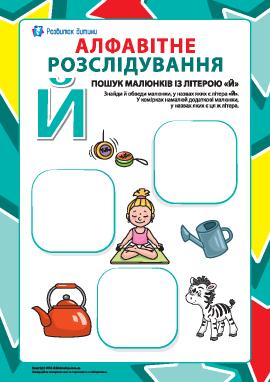 Ищем названия рисунков на букву «Й» (украинский алфавит)