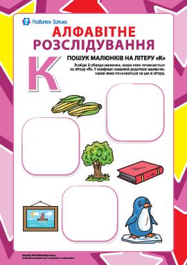 Ищем названия рисунков на букву «К» (украинский алфавит)
