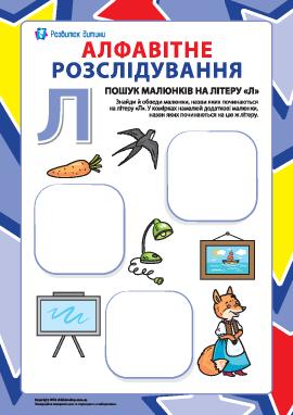 Ищем названия рисунков на букву «Л» (украинский алфавит)