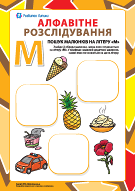 Ищем названия рисунков на букву «М» (украинский алфавит)