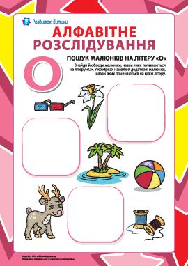 Ищем названия рисунков на букву «О» (украинский алфавит)