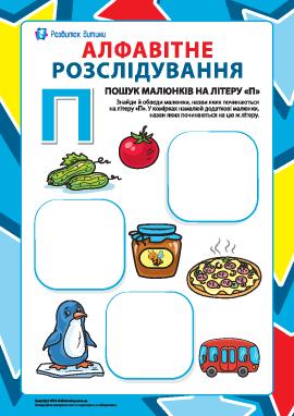Ищем названия рисунков на букву «П» (украинский алфавит)