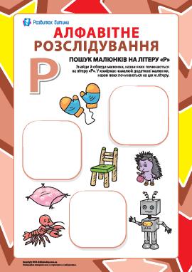 Ищем названия рисунков на букву «Р» (украинский алфавит)