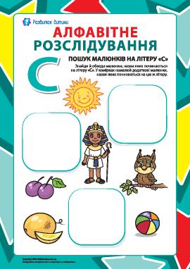 Ищем названия рисунков на букву «С» (украинский алфавит)