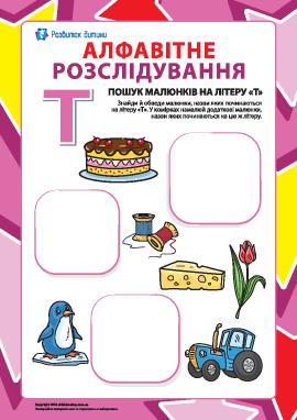 Ищем названия рисунков на букву «Т» (украинский алфавит)