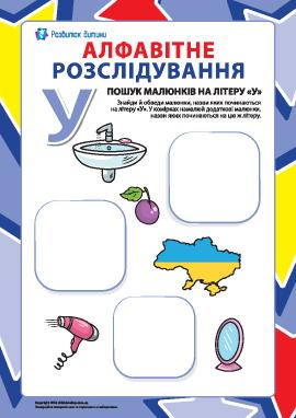 Ищем названия рисунков на букву «У» (украинский алфавит)