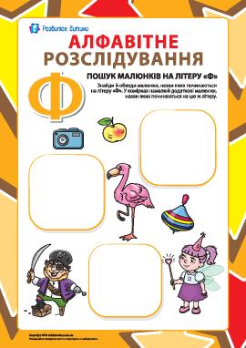 Ищем названия рисунков на букву «Ф» (украинский алфавит)
