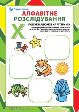 Ищем названия рисунков на букву «Х» (украинский алфавит)