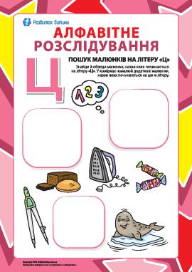 Ищем названия рисунков на букву «Ц» (украинский алфавит)