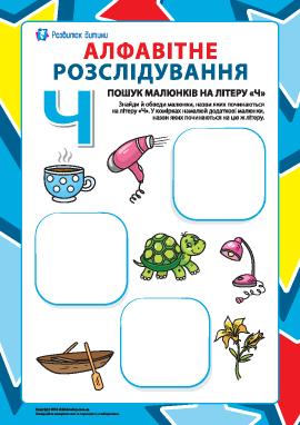 Ищем названия рисунков на букву «Ч» (украинский алфавит)