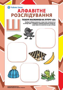 Ищем названия рисунков на букву «Ш» (украинский алфавит)