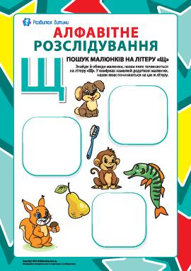 Ищем названия рисунков на букву «Щ» (украинский алфавит)
