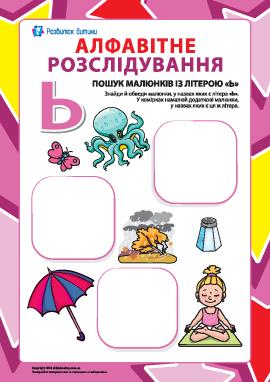 Ищем названия рисунков на букву «Ь» (украинский алфавит)