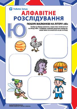 Ищем названия рисунков на букву «Ю» (украинский алфавит)