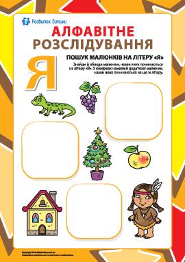 Ищем названия рисунков на букву «Я» (украинский алфавит)