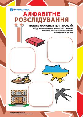 Ищем названия рисунков на букву «Ї» (украинский алфавит)