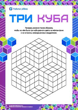Три куба: развиваем пространственное мышление