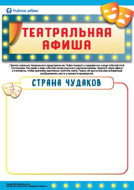 Театральная афиша: «Страна чудаков»