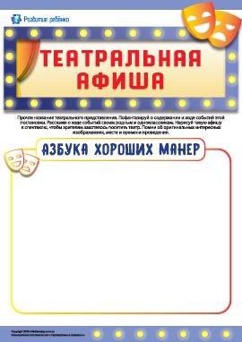 Театральная афиша: «Азбука хороших манер»