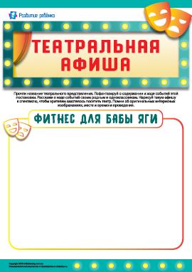Театральная афиша: «Фитнес для Бабы Яги»