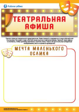 Театральная афиша: «Мечта маленького ослика»