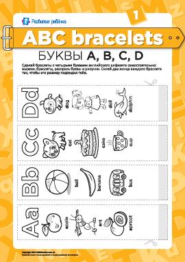Буквенные браслеты: буквы A, B, C, D