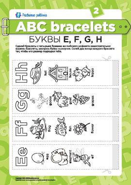Буквенные браслеты: буквы E, F, G, H