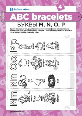 Буквенные браслеты: буквы M, N, O, P