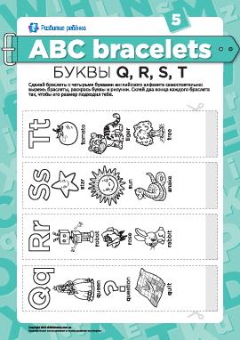 Буквенные браслеты: буквы Q, R, S, T