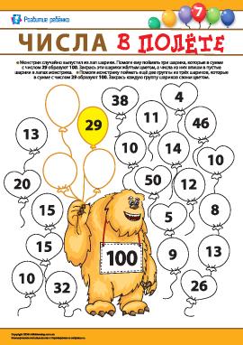 Неизвестные слагаемые №7: сумма 100