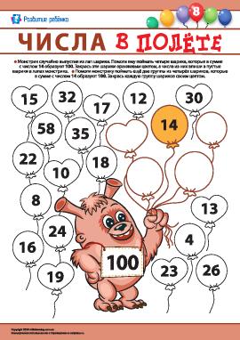 Неизвестные слагаемые №8: сумма 100
