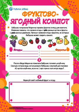 Фруктово-ягодный компот: считаем и анализируем