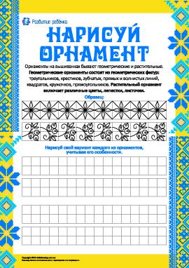 Рисуем орнамент для вышивки