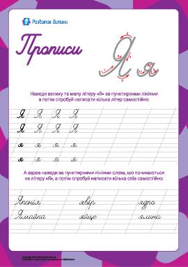 Прописи: буква Я (украинский алфавит)